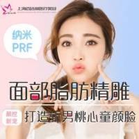 上海PRF脂肪填充 纳米脂肪移植联合打造斩男桃心脸