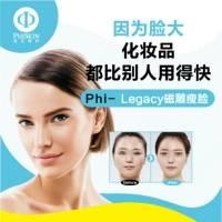 北京Legacy磁雕瘦脸 射频溶脂 紧致溶脂小V脸 享受不开刀就瘦脸!