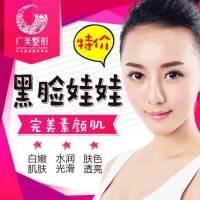 广州黑脸娃娃 深层清洁皮肤 悄然变美 9月30前到院送玻尿酸1支限新客