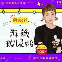 郑州海薇玻尿酸 1ml 正品支持验货 塑造面部甜美盈润 颜值飙升更涨