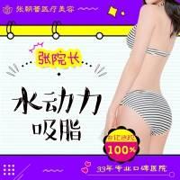 郑州水动力吸脂 吸走肥胖赘肉 雕塑线条 轻松拥有S曲线性感身材