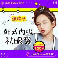 郑州祛眼袋 年轻的妹子 怎能容忍眼袋 果断内切 去眼袋更持久