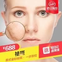 成都祛斑套餐 美肤祛斑+皮肤检测   让你轻松拥有美滑肌肤