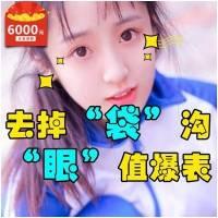 广州外切去眼袋 张涛王牌项目 网红御用眼师 十年好评