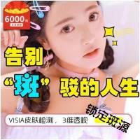 广州激光祛斑 进口VISIA仪三维透视 直击斑源 单次超值体验