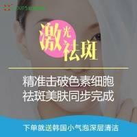 北京激光祛斑 还你净白肌肤 进口祛斑仪器 轻松赶走各类色斑