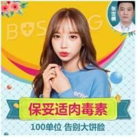 重庆保妥适瘦脸针 100单位 微雕塑形 明星的美容秘诀 返现200