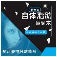 郑州全面部齐乐娱乐全脸填充 特价8800元