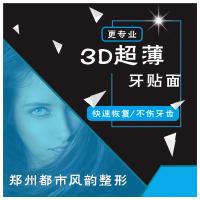 郑州专业牙齿瓷贴面