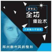 郑州全切双眼皮 魅力电眼 您也可以拥有