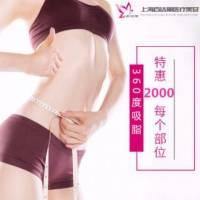 上海负压吸脂 去脂塑身 给你好身材