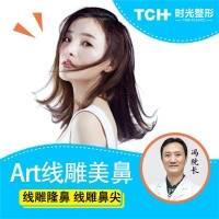 重庆Art线雕隆鼻+鼻尖+海薇玻尿酸1ml 写日记返现1500