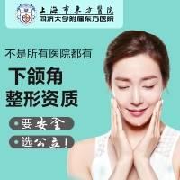 上海磨下颌角 长曲线改脸型变V脸女神