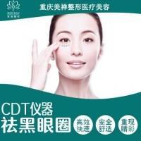 重庆CDT仪器祛黑眼圈
