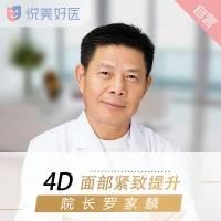 北京德国4D面部紧致提升