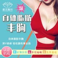 郑州自体丰胸 4D多层次多维度多点注射 给你自然酥胸 效果自然手感真实