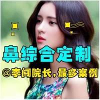 广州韩式生科假体+耳软骨+鼻翼/鼻头塑形鼻综合整形