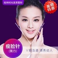 桂林衡力瘦脸针 非手术快速瘦脸