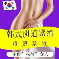 武汉妇科私密整形 阴道紧缩 创伤小恢复快 缩紧阴道