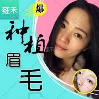 北京眉毛种植 天天为画眉犯愁  不如来种植眉毛