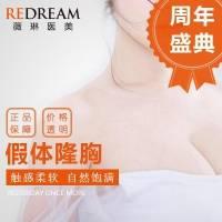 北京曼托假体隆胸 周年盛典 下单送豪礼 进口材料 正品保障