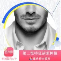 重庆FUE-胡须上下加密