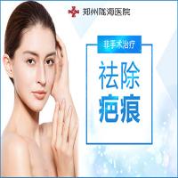 郑州非手术祛除疤痕 个性化制定方案 安全有效 限购1支