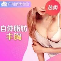 广州自体脂肪隆胸 李军院长亲自主刀 免检查费  药物费 专家费