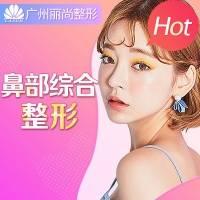 广州鼻综合三项  个性化私人定制 专属您的挺立小翘鼻!(7月福利来就送项目!)