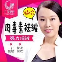 广州衡力除皱针 单部位 重塑年轻肌肤 让青春停留在脸上
