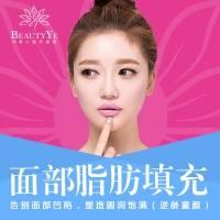 北京软黄金自体脂肪填充 精雕童颜芭比脸