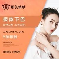 北京国产硅胶垫下巴 勾勒迷人下巴曲线 打造精致下颌弧度 塑造小V脸