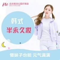北京韩式半永久妆 纹眉/美瞳线/漂唇任选其1 含免费补色1次