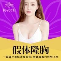 北京威宁假体隆胸 蜜桃双C动感丰胸