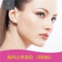 北京贝拉热玛吉单部位 眉间纹  电波拉皮之王 全脸提拉深层紧致 台湾明星抗衰专家