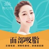 北京吸脂瘦脸 compact面部精雕 精致小V脸