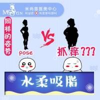 南京水柔抽脂瘦身 比你更懂你的身材 塑形体雕 享瘦无脂境