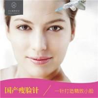 北京衡力瘦脸针 单次  无需手术 一针即现精致V脸