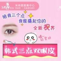 南京韩式三点双眼皮 自然隐痕