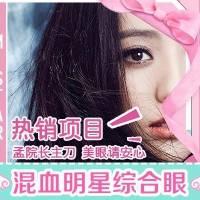 郑州M·star综合双眼皮