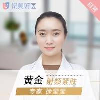 皮肤管理专家徐莹莹 恢复紧致美肌
