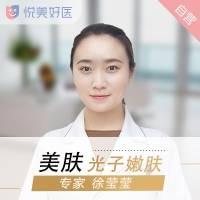 悦美好医专家徐莹莹 综合改善多种皮肤问题