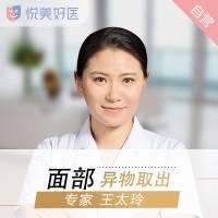 北京面部注射物取出 悦美好医特邀专家王太玲 一次清除 干净彻底