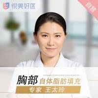 美女博士王太玲 成活好罩杯up