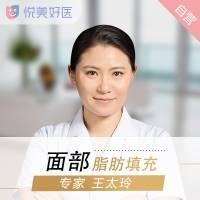 悦美好医特邀专家王太玲 饱满童颜轻松有