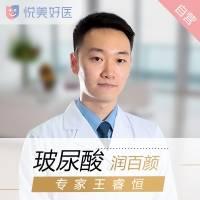 医学博士王睿恒  恢复肌肤饱满活力