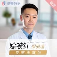 医学博士王睿恒 抚平抬头纹/眉间纹/鱼尾纹