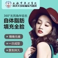 上海自体脂肪丰全脸 改善干瘪凹陷 打造精致童颜 年轻饱满有活力