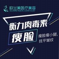 北京衡力瘦脸针 100单位 正品保证 打造上镜小v脸 摆平大咬肌