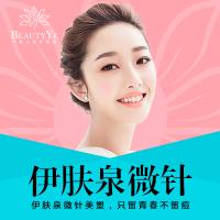 北京微针美塑缩毛孔 紧皮肤 塑造年轻新生面孔